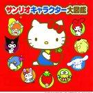 Hello Kitty Sanrio characters Encyclopedia book Japan My Melody,Kikirara NEW F/S