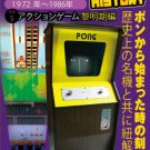Old Gamers History Vol 5 Japan Video Arcase Game Retro Guide Book NEW