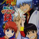 Gintama Official Animation Guide Anime Sansan Roku Japan Art and Guide Book NEW