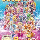 Pretty Cure PreCure Pia 2015 Japan Anime Art Book Card Dolls Poster NEW