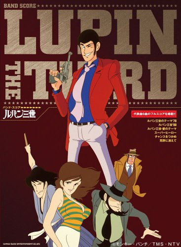 Lupin The Third By Yuji Ohno For Band Score Sheet Music Book