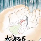 The Tale of Princess Kaguya For Piano Solo, Piano and Vocal Sheet Music Book