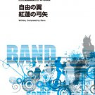 Attack on Titan For Band Score Sheet Music Book /Jiyuno Tsubasa, Guren no Yumiya