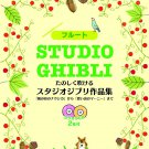 Studio Ghibli Collection For Flute Solo Sheet Music Book with CD/Nausicaa~Marnie