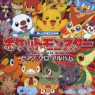 Pocket Monsters Pokemon Best Wishes Japan Piano Score Sheet Music BOOK NEW