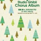 Hayao Miyazaki & Studio Ghibli Chorus Album For Mixed Chorus Sheet Music Book
