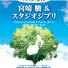 Hayao Miyazaki & Studio Ghibli For Easy Piano Solo Sheet Music Book 66songs