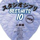 Studio Ghibli Best Hit 10 Advanced Piano Solo Sheet Music Book