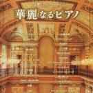 Piano Collection~ Movie, Disney, Ghibli~ Advanced Piano Solo Sheet Music Score
