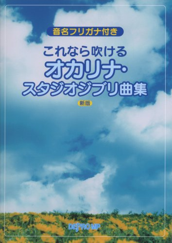 Studio Ghibli Easy Ocarina Solo Sheet Music Book 52songs