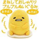 Gudetama Plush Doll Mascot Figure Stuffed Toy Chattering Japan Cute kawaii