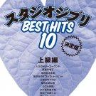 Studio Ghibli Best Hit 10 Advanced Piano Solo Sheet Music Book NEW