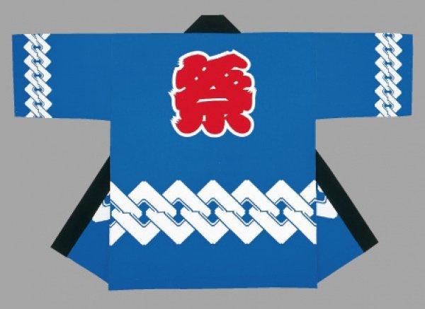 HAPPI Coat Large Big size XXL for Man 6 feet Blue Yukata Kimono Room wear NEW