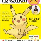 WE LOVE! Pokemon Pikachu Book & TOTE BAG Set Pocket Monster XYF/S NEW