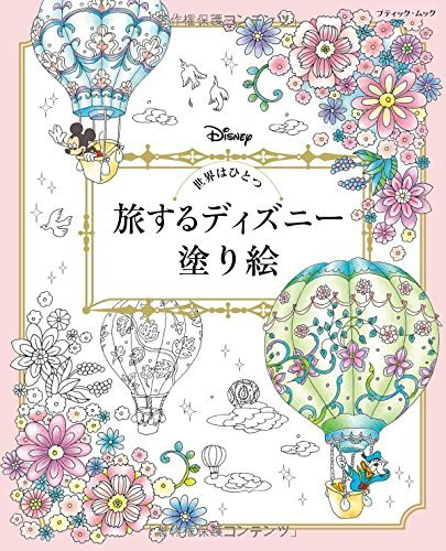 Disney coloring book to travel one world japanese nurie F/S
