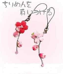 Maiko SAKURA Cherry Blossom Crepe CHIRIMEN Strap for Mobile IPhone case Kyoto FS