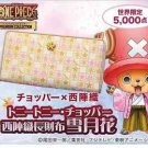 One Piece Tony Tony Chopper Nishijin wallet purse Japan limited! F/S NEW FS