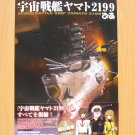 PIA Space Battleship Yamato 2199 Japan Anime Art Book New old stock 2014 F/S