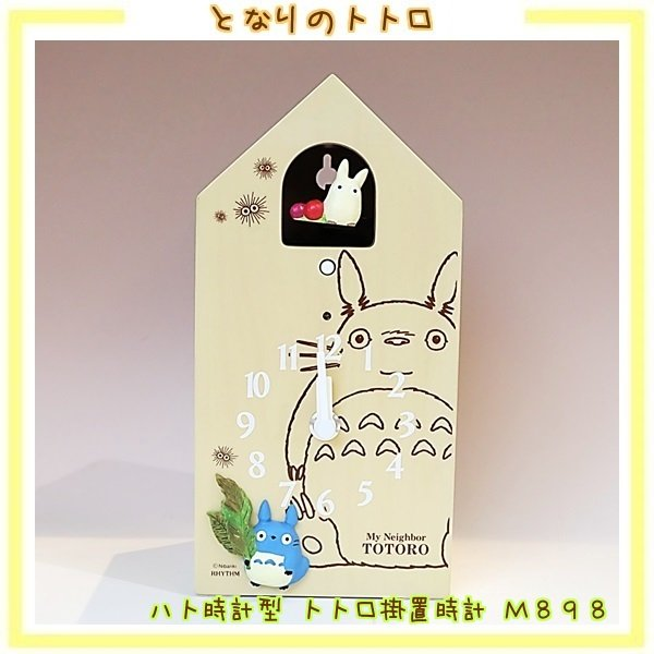 NEW My Neighbor Totoro Glockenspiel Rhythm wall table clock 4MH898-M06CITIZEN FS