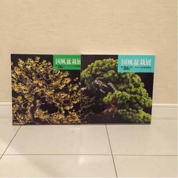 86th Kokufu BONSAI Exhibition ,Nippon Bonsai Association Photo Book Japan NEW FS