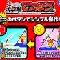 Free shipping! NEW Daisharin Tetsubo-kun Horizontal Bar Gymnast Game High bar