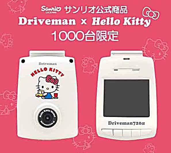 Hello Kitty Car Drive recorder Driveman Vehicle power supply type JAPAN NEW FS