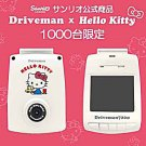 Hello Kitty Car Drive recorder Driveman Vehicle power supply type JAPAN NEW FS