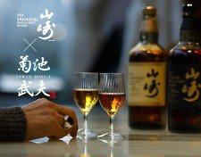 Made in JAPAN! Suntory YAMAZAKI TAKEOKIKUCHI Original Whisky fragrance glass FS