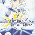 Custom made Sailor Moon Sailor Uranus Cosplay Costume