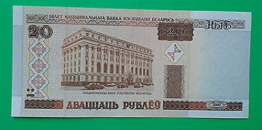 Russia. 20 Rublei Bank Note - Belarus - 2000 aunc/Unc