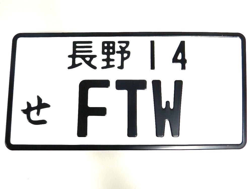 "UNIVERSAL 6"" X 12"" CUSTOM ALUMINUM EMBOSSED FTW JAPANESE JAPAN LICENSE PLATE D"