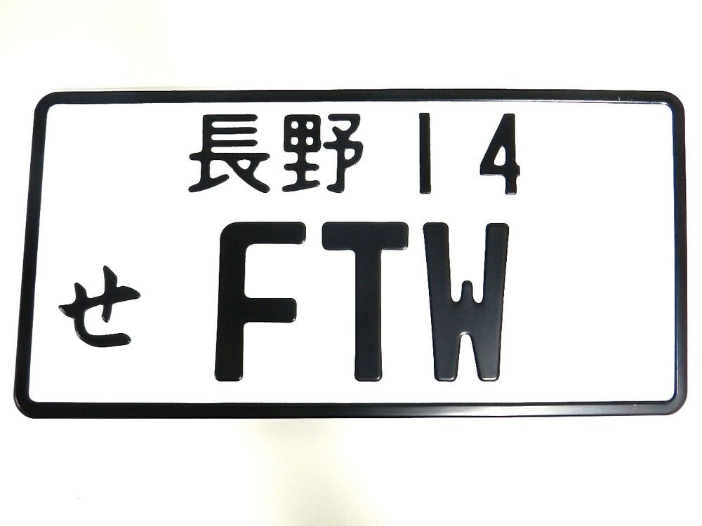 "UNIVERSAL 6"" X 12"" CUSTOM ALUMINUM EMBOSSED FTW JAPANESE JAPAN LICENSE PLATE C"