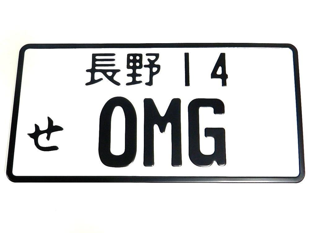 "UNIVERSAL 6"" X 12"" CUSTOM ALUMINUM EMBOSSED OMG JAPANESE JAPAN LICENSE PLATE"