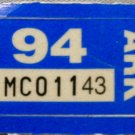 Arkansas: Motorcycle Plate Year Sticker (1994)