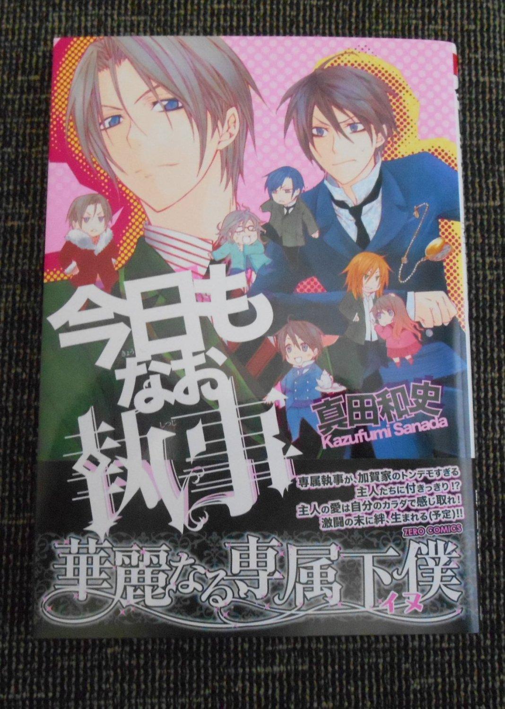 Today as well, Butler Nao ( Japanese Edition ) Shoujo manga SANADA Kazufumi