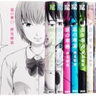 [Japanese Edition] Aku no Hana Manga | Vol. 01 - Vol. 10  Manga Set 惡の華