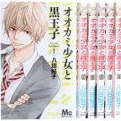 [Japanese Edition] Wolf Girl and Black Prince Manga (HATTA Ayuko) | Vol. 01 - Vol. 06  Manga Set