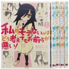 [Japanese Edition] No Matter How I Look at It, It's You Guys' Fault I'm Not Popular! Manga Set