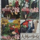 [Japanese Edition] The Ancient Magus' Bride Manga
