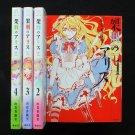 [Japanese Edition] Alice in Murderland Manga - Kaori Yuki |
