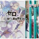 [Japanese Edition] Re ZERO  -Starting Life in Another World - light novel
