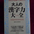 The ultimate Kanji encyclopedia for adults : Everything you need to know about Kanji