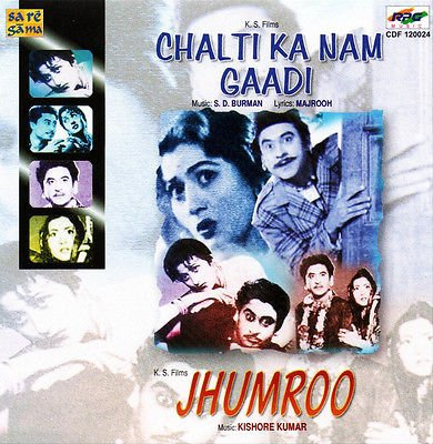 Chalti Ka Naam Gaadi / Jhumroo (Music: S.D. Burman & Kishore Kumar) (Soundtrack)