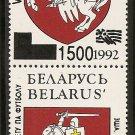 Belarus - Scott # 62a MNH (Item # EC-17)