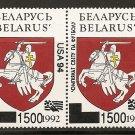 Belarus - Scott # 62a MNH (Item # EC-22)