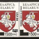 Belarus - Scott # 62a MNH (Item # EC-25)