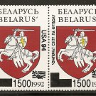 Belarus - Scott # 62a MNH (Item # EC-26)