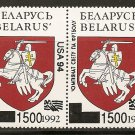 Belarus - Scott # 62a MNH (Item # EC-27)