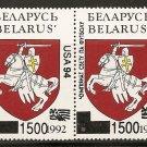 Belarus - Scott # 62a MNH (Item # EC-30)