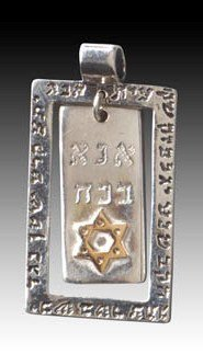 "Exceptional ""Ana Be'co'ach"" Pendant  #80006"